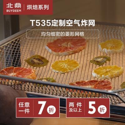 烤箱T535空气炸网